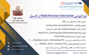 دوره آموزشی FSI در کامسول برهمکنش سازه و سیال fluid structure interaction- comsol