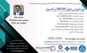 دوره تخصصی MEMS در کامسول - آموزش COMSOL با مدرک رسمی معتبر دوزبانه دانشگاه تهران