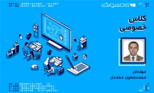کلاس خصوصی کامسول مهندس محمدی