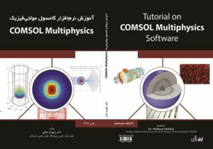 کتاب آموزش فارسی نرم افزار کامسول مولتی فیزیک COMSOL Multiphysics کامسولفا
