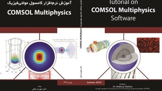 کتاب فارسی کامسول