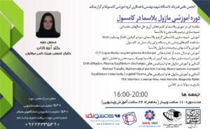 دوره آموزش تخصصی و پیشرفته پلاسما ( Plasma ) در نرم افزار کامسول دانشگاه شهید بهشتی با مدرک دوره comsol lxcat