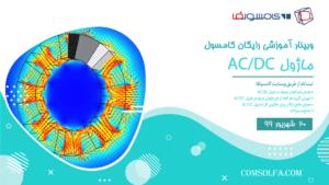 وبینار رایگان آموزش و معرفی ماژول AC/DC مغناطیس در نرم افزار کامسول comsol