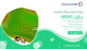 وبینار رایگان معرفی و آموزش ماژول MEMS ممز در نرم افزار کامسول comsol