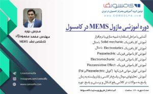 دوره آموزشی MEMS در کامسول - آموزش COMSOL