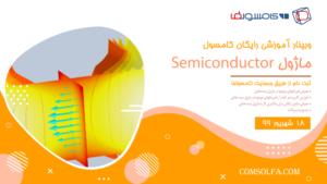 وبینار رایگان آموزش و معرفی ماژول Semiconductor در نرم افزار کامسول comsol