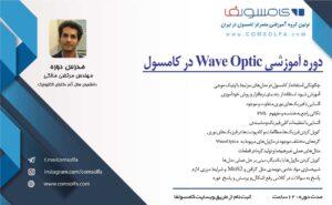 دوره آموزشی ماژول wave optic در کامسول