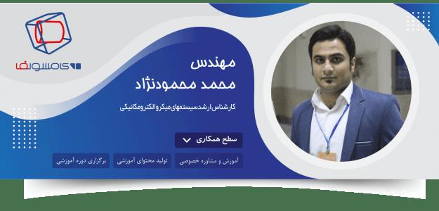 مهندس محمد محمودنژاد