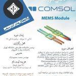 دوره آموزشی ماژول MEMS