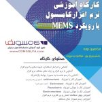 کارگاه آموزشی نرم افزار کامسول ماژول MEMS