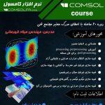 دوره آموزشی نرم افزار کامسول با رویکرد شیمی و سیالات