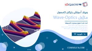 معرفی ماژول wave-optic اپتیک موجی در نرم افزار کامسول comsol